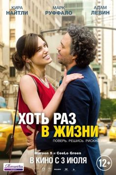 Keira Knightley - 2013 New York melody / Begin Again Movies 2019, Hd Movies, Movies And Tv Shows, Movies Online, Watch Free Full Movies, Movies To Watch, Internet Movies, Movie Tickets, Mark Ruffalo