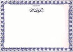 شهادات شكر وتقدير جاهزة وقابلة للتعديل Modele Word, Certificate Background, Certificate Design Template, Page Borders, Pink Wallpaper Iphone, Arabic Words, Arts And Entertainment, Flower Frame, Clip Art