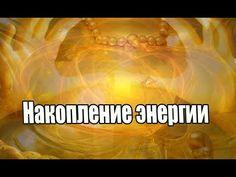 (9) Накопление энергии | Андрей Дуйко - YouTube