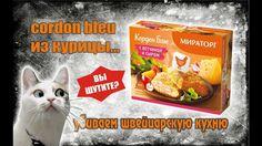 Кордон блю Мираторг - дешевый фастфуд