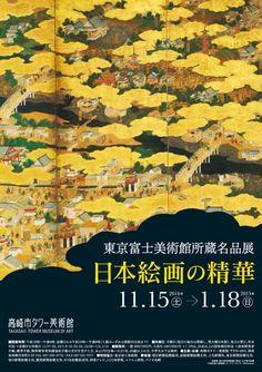 日本絵画の精華
