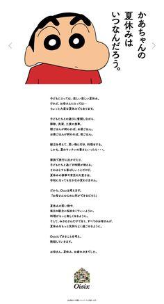 Good Advertisements, Advertising, Japan Graphic Design, Japanese Phrases, Japanese Design, Copywriting, Ad Design, Illustrations Posters, Photoshop