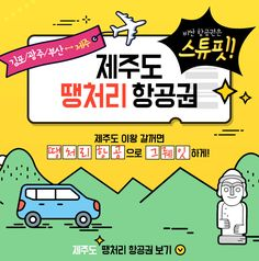 제주도 땡처리 항공권 Pop Up Banner, Korea Design, Coin Market, Event Banner, Ocean Park, Event Page, Type Setting, Popup, Banner Design