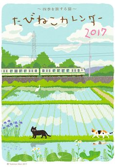 "It is the original illustration calendar of the ""TABINEKO""which Japanese illustrator ""Toshinori Mori' drew. It is an illustration calendar describing cats going on a trip in the scenery of the four seasons in of Japan which is beautiful with simplicity. Train Illustration, Japan Illustration, Landscape Illustration, Graphic Design Illustration, Makeup Illustration, Japan Summer, Hachiko, Japan Architecture, Illustrations And Posters"