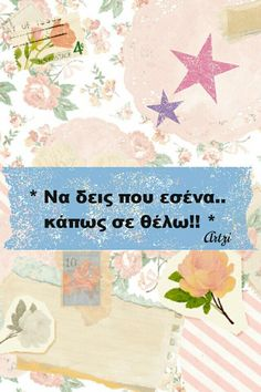 Find images and videos about love, greek quotes and Limericks on We Heart It - the app to get lost in what you love. Best Quotes, Funny Quotes, Perfection Quotes, Greek Words, Greek Quotes, Say Something, Pictogram, Image Sharing, True Stories