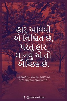 Gujarati Quotes, Friendship Quotes, Captions, Attitude, Poems, Motivational Quotes, Thoughts, Night, House
