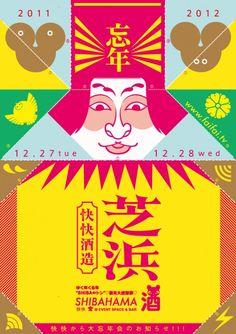 "FAIFAI「ゆく年くる年 ""SHIBA⇔トン"" ♡歳末大感謝祭♡」チラシ"
