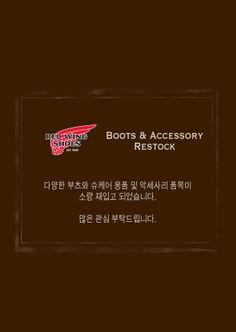 Boots & Accessory Restock