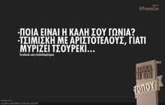 Image about lol in greek quotes by Domniki ⚓️⛵️ Quotes To Live By, Me Quotes, Funny Jokes, Hilarious, Thessaloniki, Greek Quotes, Just For Laughs, Funny Moments, Love Of My Life