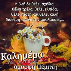 Να την πνίγεις τη δουλειά,  για να μη σε πνίγει.  Να νογάς και να βλογάς!!! Happy Morning, Good Morning, Greek Quotes, Staying Positive, Good Night, Thursday, Texts, Facebook, Google