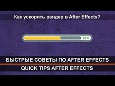 Как ускорить рендер в Adobe After Effets? Быстрые советы по Adobe After Effects - YouTube