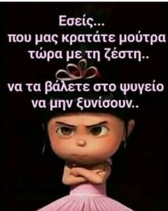 Funny Greek Quotes, Funny Quotes, Funny Memes, Jokes, Minions, Just In Case, Psychology, Have Fun, Lol