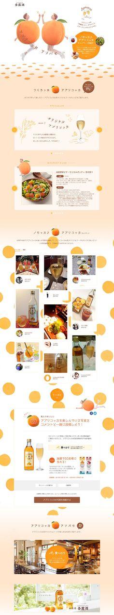 杏露酒 Webpage Layout, Web Layout, Layout Design, Blog Website Design, Blog Design, Page Design, Site Inspiration, Banner Design Inspiration, Site Vitrine