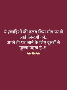 Sad Love, Love Life, Change Quotes, Love Quotes, Love Shayri, Philosophical Quotes, Well Said Quotes, Hindi Quotes, It Hurts