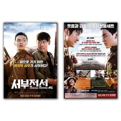 The Long Way Home: Western Front Movie Poster 2015 Kyung-gu Sol Jin-goo Yeo Film #MoviePoster