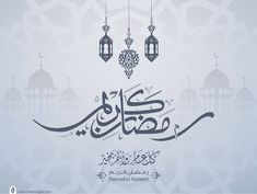 Ramadan Mubarak In Arabic, El Ramadan, Ramadan Images, Islamic Calligraphy, Coffee Cup Art, Festival Image, Happy Eid, Illustration, Social Media