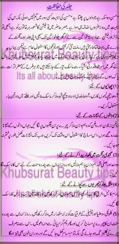 Jild Ki Hifazat Tips Skin Care In Urdu