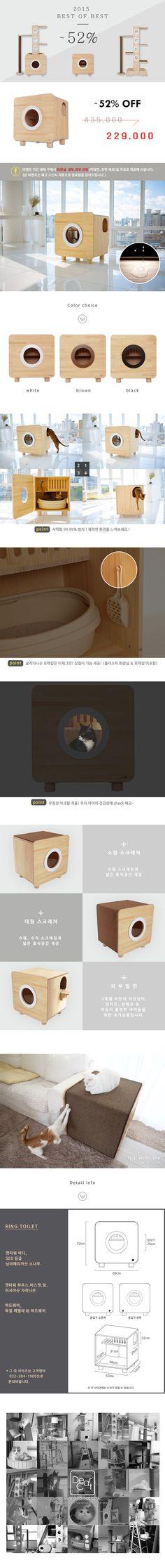 [디어캣] D-LINE 고양이 원목화장실 (고양이화장실,사막화방지화장실) : 디어캣