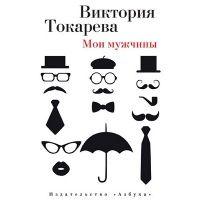 Аудиокнига Мои мужчины Виктория Токарева
