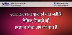 #Motivational #Quote #Behavior #QuoteonLife http://www.narayanseva.org