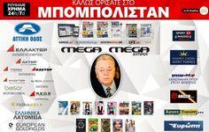 """Ώρα Ελλάδος - Ώρα Αντίστασης...: Βάζει λουκέτο ένας """"ΝΤΑΒΑΤΖΗΣ""""... 150 απολύσεις στο MEGA έκλεισαν σήμερα ΕΘΝΟΣ, ΗΜΕΡΗΣΙΑ, GOAL !"""