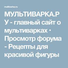 МУЛЬТИВАРКА.РУ - главный сайт о мультиварках • Просмотр форума - Рецепты для красивой фигуры