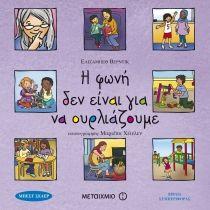Montessori, Kindergarten, Amazing, Frame, Books, Kids, Picture Frame, Young Children, Libros