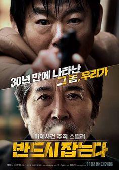 必ず捕まえる Super Duo, Lucid Dream, Sung Dong Il, Chase Movie, Detective Movies, Cinema Posters, Movie Posters, Film Poster, Critique Film