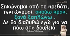 Of My Life, Greece, Funny Quotes, Humor, Sayings, Logos, Greece Country, Funny Phrases, Lyrics
