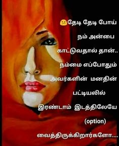 438 Best Tamil Quote Images In 2019 Krishna Eating Healthy Handy