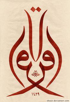calligrapher Othman Ozcay 3 by ACalligraphy on DeviantArt