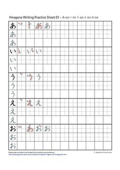 Worksheets to practice writing hiragana. Sheets show the correct ...