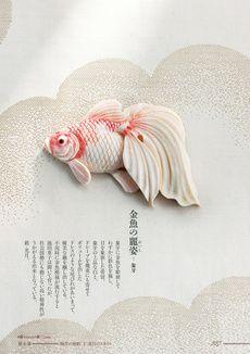 Beautiful fish wagashi
