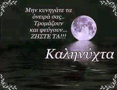 Good Night, Good Morning, Greek Quotes, Love Him, Qoutes, Thoughts, Words, Kara, Animation
