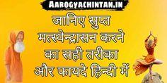 जानिए सुप्त मत्स्येन्द्रासन करने का तरीका/विधि, सुप्त मत्स्येन्द्रासन के फायदे और लाभ। Supta Matsyendrasana in Hindi, Benefits of Supta Matsyendrasana in Hindi, How to do Supta Matsyendrasana in Hindi