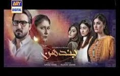Bandhan Episode 20 Ary Digital 11 August 2016 Watch Online Serial youtube streaming