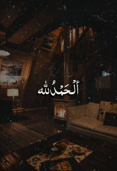 Quran Quotes Love, Beautiful Islamic Quotes, Allah Quotes, Islamic Love Quotes, Muslim Quotes, Islamic Inspirational Quotes, Religious Quotes, Words Quotes, Life Quotes