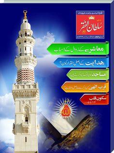Monthly Magazine, Cool Magazine, Islamic Pictures, Sufi, Ramadan, Lahore Pakistan, World, Articles, Reading
