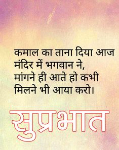 Good Morning Quotes in Hindi - Venkat Mails Good Morning In Hindi, Morning Images In Hindi, Morning Love Quotes, Good Morning Love, Good Morning Messages, Good Morning Wishes, Love Quotes In Hindi, Living Without You, My Spirit