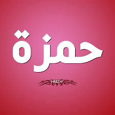 معنى اسم حمزة صفات حامل اسم حمزة Tech Company Logos Vimeo Logo Company Logo