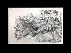 함께하는 드로잉 _ Together drawing _ 연필 드로잉 _ pencil drawing _ 고목 _ old tree _ 샴박 - YouTube