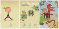 Randomly Reading: The Pet Dragon: a Story about Adventure, Friendship and Chinese Characters by Christoph Niemann