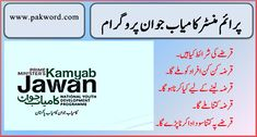 Kamzab Jawan Programme Interest Rate and Conditions - Pak Word - Education News Pakistan Sports Updates Election Card, Income Support, Enterprise Development, Government Of Pakistan, Internship Program, Get A Loan, Online Registration, Online Checks, Interest Rates