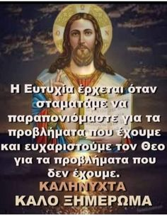 Greek Quotes, Good Night, Wise Words, Prayers, Faith, Movie Posters, Georgia, Greece, Jewels