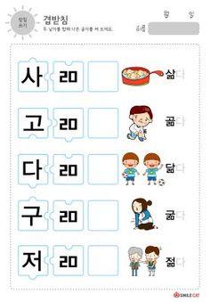 스마일캣 무료 색칠공부 Korean Crafts, Korean Lessons, Korean Words, Bilingual Education, Learn Korean, Korean Language, Color Studies, Instagram Quotes, Learn French