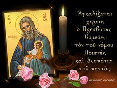 ΟΡΘΟΔΟΞΗ ΧΡΙΣΤΙΑΝΙΚΗ ΣΕΛΙΔΑ. ΩΦΕΛΙΜΑ ΜΗΝΥΜΑΤΑ, ΘΑΥΜΑΤΑ, ΒΙΟΙ ΑΓΙΩΝ, ΔΙΔΑΣΚΑΛΙΕΣ! Orthodox Icons, Wise Words, Faith, Movie Posters, Notes, Report Cards, Film Poster, Notebook, Word Of Wisdom