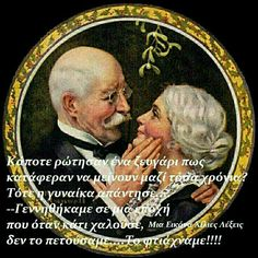 Big Words, Greek Words, Old People Love, Couple Presents, Unspoken Words, Greek Culture, Clever Quotes, Reading Quotes, Greek Quotes