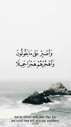 Hd Islamic Wallpapers With Quotes Specially Designed By Qoi For Islamic Quotes Wallpapers To. Islamic Phrases, Islamic Qoutes, Muslim Quotes, Religious Quotes, Islamic Status, Beautiful Quran Quotes, Quran Quotes Inspirational, Arabic Love Quotes, Quran Wallpaper