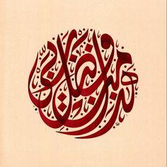 Jali Diwani - Celi Divani Calligraphy artwork by Wissam Shawkat Arabic Calligraphy Art, Arabic Art, Calligraphy Handwriting, Islamic Wall Art, Letter Art, Jafar, Infographics, Seal, Typography