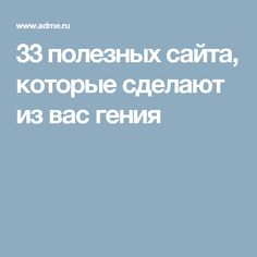 33 полезных сайта, которые сделают из вас гения What To Read, How To Know, Web Internet, Educational Websites, English Study, Cata, Study Notes, Study Motivation, Life Organization